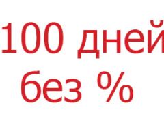 """Карта """"100 дней без процентов"""" от Альфа банка"""