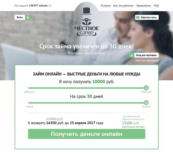 Через какое время можно повторно подать заявку на кредит в сбербанк онлайн