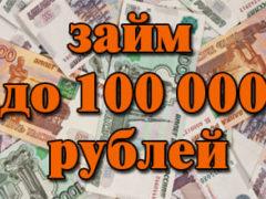Взять срочный займ до 100 тысяч рублей