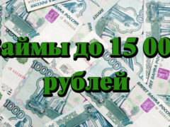 Срочный займ до 15 000 рублей – лучшие предложения