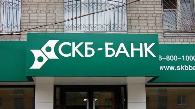 скб банк кредит под залог недвижимости турбо моней онлайн займ