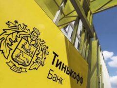 Банк-Тинькофф: кредиты наличными и карты