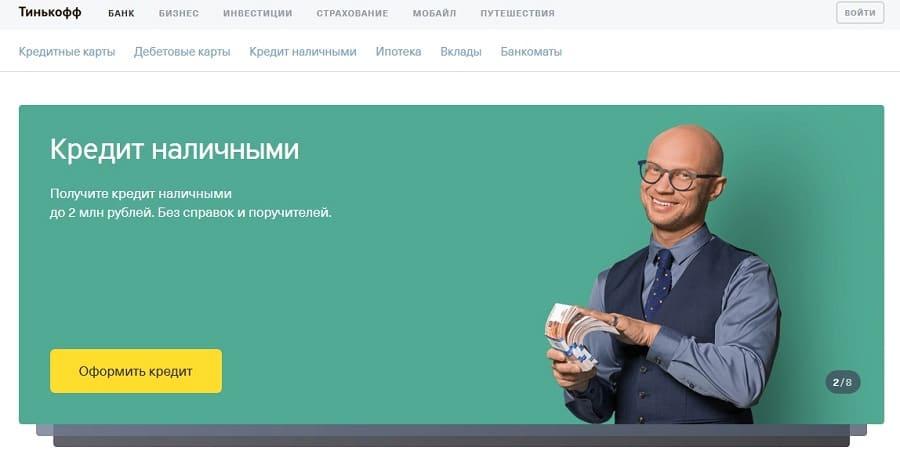 Тинькофф банк кредиты наличными