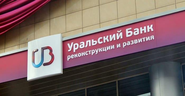 УБРиР Банк: кредиты наличными
