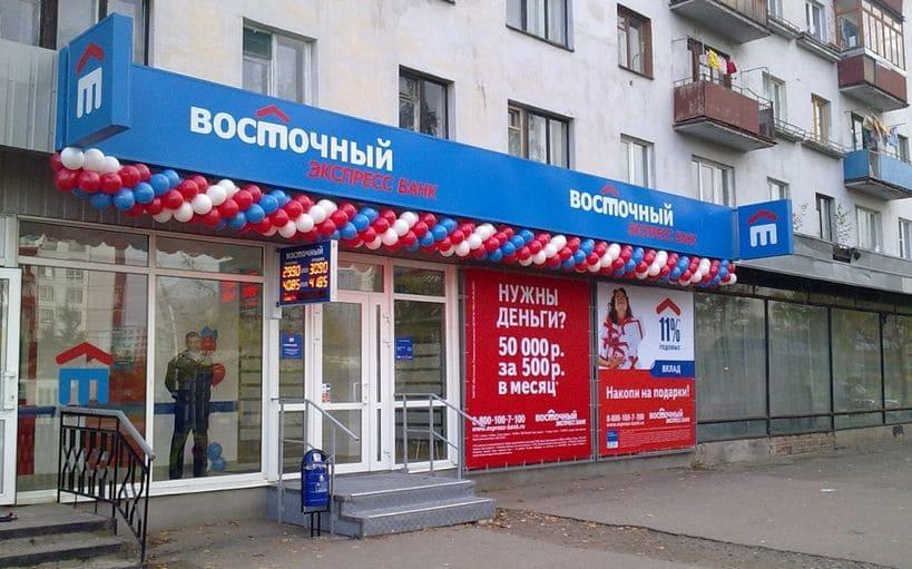 Банк Восточный Экспресс: кредиты наличными