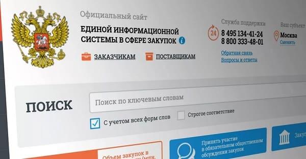 Личный кабинет ЕИС: вход и онлайн регистрация