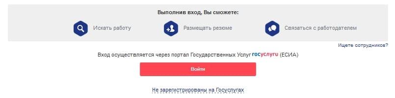 Работа в России - личный кабинет, вход через Госуслуги