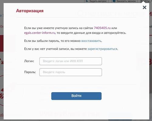 Личный кабинет Центринформ (7405405.ru)